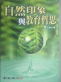 【書寶二手書T5/大學教育_LJI】自然印象與教育哲思_陳玉峰