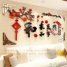 家和萬事興新年裝飾3d立體墻貼畫房間客廳餐廳沙發背景墻面中國風新年鉅惠