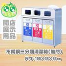 不銹鋼三分類清潔箱(無門)/G333A