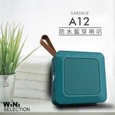 SARDINE A12防水便攜藍芽音箱 喇叭 IPX4 高清通話 電量顯示 來電提示 aux TF插卡 iXS [ WiNi ]