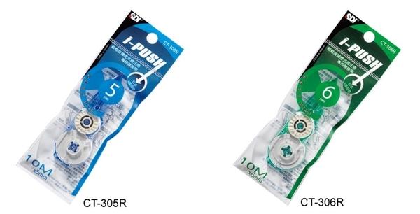 [奇奇文具]【SDI  手牌 修正帶】CT-305/CT-306 輕鬆按彈匣式修正帶/立可帶 替換帶 (10入)