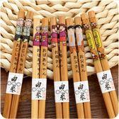 家用筷子耐高溫不發霉實木竹子天然無漆無蠟防滑高檔5雙家庭裝【居享優品】