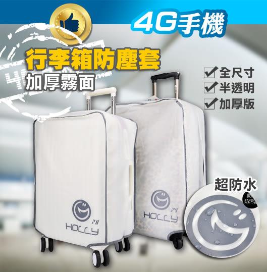 6種尺寸 半透明 行李箱防塵套 防塵罩 防水耐磨拉杆箱 20吋 22吋 24吋 26吋 28吋 30吋【4G手耭】