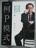 【書寶二手書T1/政治_ZAQ】白色的力量3-柯P模式-柯文哲的SOP跟你想的不一樣_柯文哲