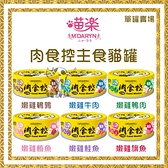 M'DARYN喵樂[肉食控主食貓罐,6種口味,80g,台灣製](單罐)