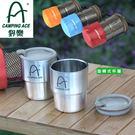 丹大戶外【Camping Ace】野樂 旅行雙層不鏽鋼保溫斷熱杯 ARC-157-2T