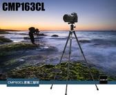 AOKA CMP163CL 便攜三腳架 中柱可變自拍棒 單眼 微單 直播 手機攝影 六年保固