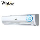[Whirlpool 惠而浦]16~20坪 定頻一對一冷氣空調 WAO-HR102NC/WAI-HR102NC