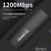 【1300M電競網卡】COMFAST千兆5G雙頻usb3.0遊戲無線網卡 港仔會社