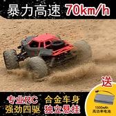 專業遙控車玩具四驅防水充電遙控汽車高速越野攀爬漂移競速賽車【八折搶購】