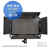 【配件王】免運 公司貨 ROWA 樂華 Viltrox 唯卓 VL-40T 高亮度 LED 攝影 補光燈 可調色溫