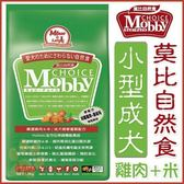 *WANG*莫比Mobby《小型成犬》雞肉+米配方狗飼料-1.5kg