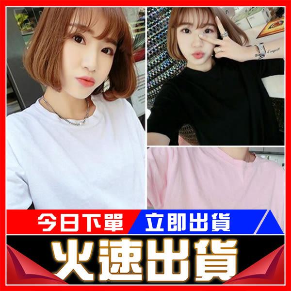 [24hr-現貨快出] 韓妞必備 夏裝 白色 韓國 寬鬆 純色 短袖 T恤 女 學生 上衣 打底衫