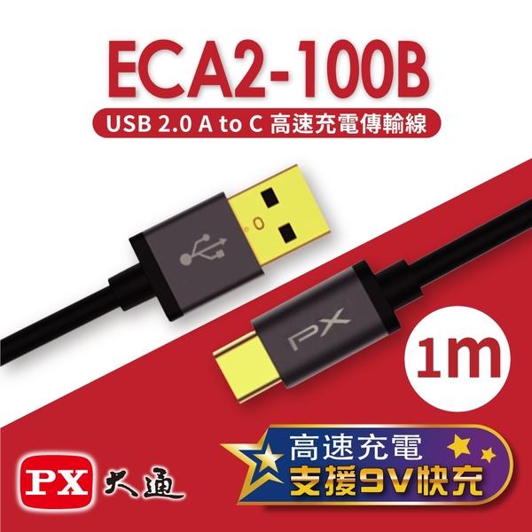 PX大通 ECA2-100B USB2.0-A-to-USB-C Type C 1M閃充快充1米充電傳輸線黑
