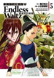 新機動戰記鋼彈W Endless Waltz 敗者們的榮耀 (5)