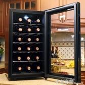 JC-48BW恒溫酒櫃家用小型紅酒櫃茶葉櫃電子冷藏櫃 雙十一全館免運