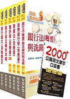 免運【鼎文公職】2H229-109年彰化銀行(防制洗錢交易監控人員)套書