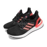adidas 慢跑鞋 UltraBOOST 20 W 黑 橘 女鞋 運動鞋 【ACS】 EG0717