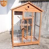 木制鳥籠子鸚鵡籠牡丹虎皮八哥籠子大型鳥籠珍珠鳥大號實木繁殖現貨快出  YYS