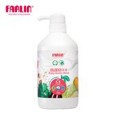 【FARLIN】植物性蔬果玩具奶瓶清潔劑(罐裝)(700ml)