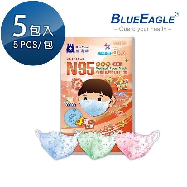 【醫碩科技】藍鷹牌 NP-3DSSMP*5 立體型2-6歲幼童醫用口罩 5片*5包