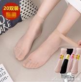 網紗襪20雙鋼絲襪春秋天鵝絨絲襪女薄款短襪防勾絲黑肉色短筒耐磨絲襪子20雙裝 艾美時尚衣櫥