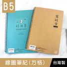 珠友 SS-18105 B5/18K 方格線圈筆記本/加厚/側翻筆記/圈裝記事本/360度翻頁/80張