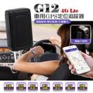 『時尚監控館』 定位追蹤 台灣現貨全新 定位追蹤器 4G LTE 強磁性吸附 GPS LBS多重定位 徵信