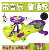 兒童扭扭車帶音樂萬向輪寶寶搖擺車1-3-6歲玩具滑行車溜溜妞妞車igo     易家樂