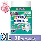 來復易-內褲型成人紙尿褲-輕薄安心活力褲 XL號(男女適用)28片x4包  大樹