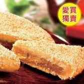 新建成芝麻蛋黃餅(450g±10%/盒)                  【愛買】