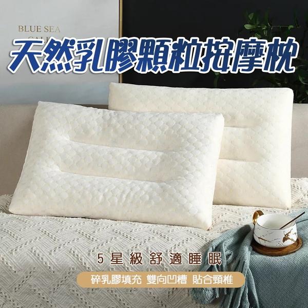 天然乳膠顆粒按摩枕頭 頸椎護頸枕 枕芯 柔軟貼頸【兩入】