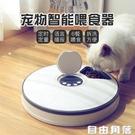 寵物自動喂食器狗狗泰迪定時定量喂食器貓糧喂食機貓咪智慧喂食器  自由角落