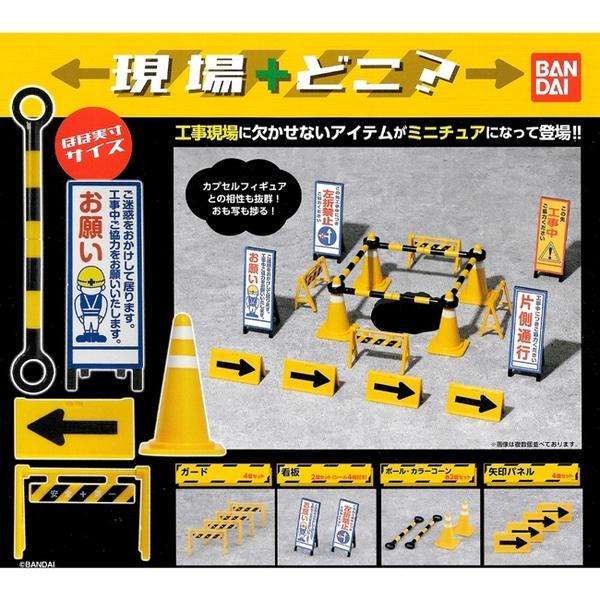 全套4款【日本正版】工地現場在哪裡 扭蛋 轉蛋 模型 迷你警示牌 工地標誌 工地警示牌 - 572978