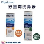 Physiomer 舒喜滿洗鼻器 加強型/高張型 成人洗鼻器 大人洗鼻器 小孩洗鼻器