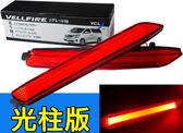 豐田 TOYOTA 12-15年 CAMRY 7代 冠美麗 專用型 光柱型 後保桿燈 保險桿燈 煞車