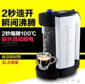 速熱水龍頭 2秒速熱飲水機即開式開水壺家用全自動電熱水壺220V YYJ 卡卡西
