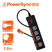 【PowerSync 群加】5開4插防雷擊抗搖擺延長線(TS4B0018)(加大間距)-1.8M