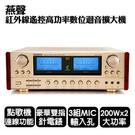 《名展影音》經典旗艦 燕聲ensing ES-3690S 高功率歌唱擴大機
