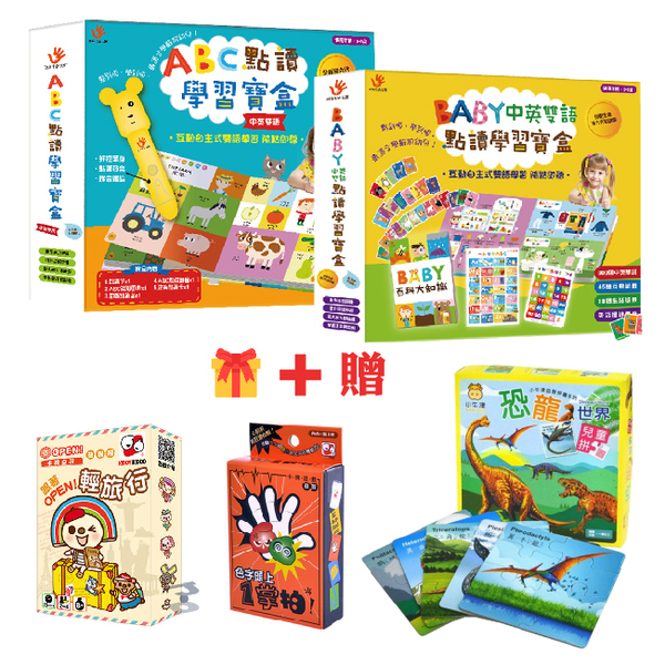 【雙美文創】點讀學習寶盒 ABC點讀+中英雙語 (附筆)