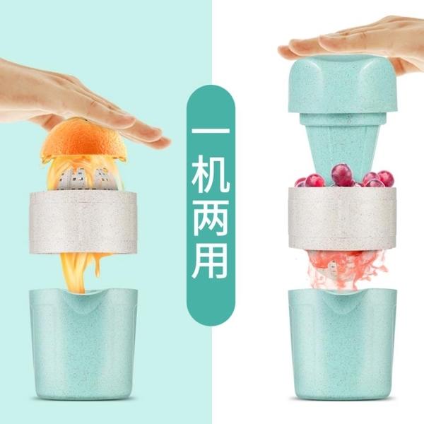 手動榨汁機家用柳丁小型果汁機學生簡易橙汁檸檬炸迷你便攜榨汁杯YYJ 易家樂