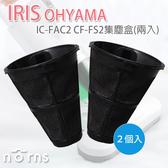 【日本 IRIS IC-FAC2 CF-FS2集塵盒(兩入)】Norns 吸塵器 除塵?機 OHYAMA