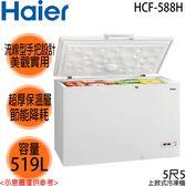 【Haier海爾】519公升 5尺5 上掀密閉冷凍櫃 HCF-588H 送基本安裝