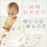 紗布包巾浴巾 純棉花紋嬰兒蓋毯空調被推車毯 -JoyBaby