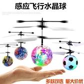 遙控飛機球型感應懸浮七彩球水晶球感應飛行器兒童智慧玩具禮物【優惠兩天】