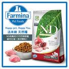 【力奇】法米納Farmina- ND挑嘴成犬天然無穀糧-雞肉石榴(潔牙顆粒) 2.5kg -1270元 可超取(A311C18)