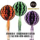 【摩達客】萬聖節派對-時尚蜂窩式流蘇紙燈籠圓花球吊飾三入組(紫黑+綠黑+橘黑)