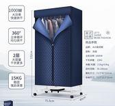 乾衣機  干衣機烘干機家用熱風機小型節能烘衣服神器干衣架速干衣柜  莎瓦迪卡