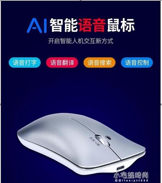 滑鼠無線充電藍芽聲控打字翻譯訊飛說話方言輸入搜索安卓   【全館免運】