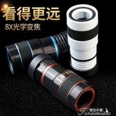 廣角鏡頭-通用型手機萬能金屬夾12倍長焦望遠鏡廣角高清攝影鏡頭 提拉米蘇
